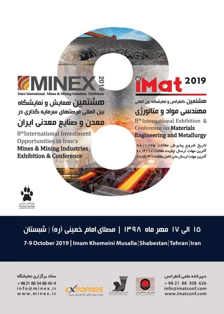 هشتمین کنفرانس و نمایشگاه بین المللی مهندسی مواد و متالورژی IMAT2019